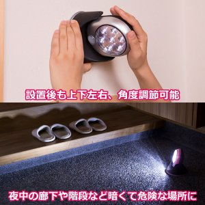 AZREX LED センサーライト パッとひかる君‐コンセント不要 乾電池付き 屋内 防災用 玄関 階段 点灯角度調節可能|kurazo|05