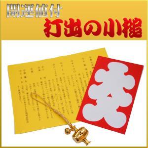 開運根付「打出の小槌」十福招福‐ストラップ キーホルダー 縁起物|kurazo