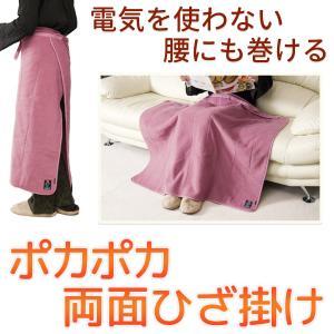 ぽかぽかひざ掛け‐ひざ掛け ブランケット 巻きスカート 暖かい アウトドアにも|kurazo
