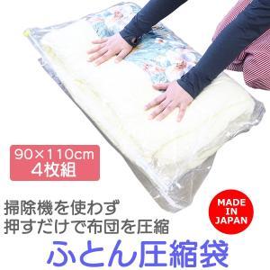 ふとん圧縮袋 掃除機不要 4枚組 日本製-押すだけ 衣類圧縮 手巻き 掃除機いらず ダブルチャック ダニ ホコリ除け|kurazo