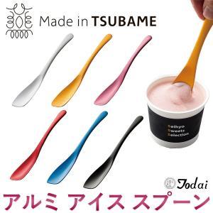 アイス専用スプーン Todai(トーダイ) アルミ アイス スプーン  Made in TSUBAME‐溶ける とける スプーン 熱伝導 プチギフトに|kurazo