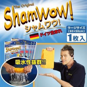 シャムワウ(ShamWOW)ラージサイズ‐吸水クロス 万能クロス 大型犬 ドイツ製 正規品 洗濯機で洗える シャムワオ|kurazo