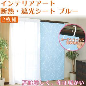 断熱・遮光シート ブルー 2枚組 おしゃれ 目隠し のれん カーテン節電 ‐アルミ 遮光率100% カーテンレール 遮光カーテン 断熱シート 遮光シート 窓|kurazo