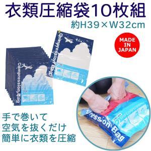 衣類圧縮袋 10枚組 旅行 トラベル スライダー1個付き 日本製 掃除機いらず 巻くだけ 押すだけ 衣類収納袋 圧縮袋 海外旅行 国内旅行 出張|kurazo