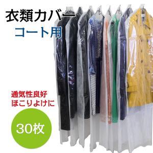サイズ:縦120cm×横60cm 素材:ポリプロピレン  安心の日本製!シンプルな無地の衣類カバー。...
