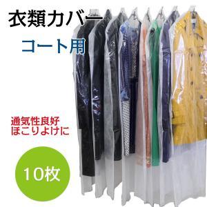 衣類カバー コートサイズ ロング 10枚組-衣装カバー 洋服カバー 片面透明 片面不織布 中身が見える ドレス ワンピース 日本製 ほこりよけに〈送料無料〉|kurazo