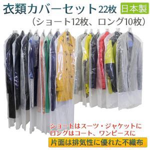 【サイズ】ショート(スーツ ジャケット)縦96cm×横60cm、ロング(コート)縦120cm×横60...