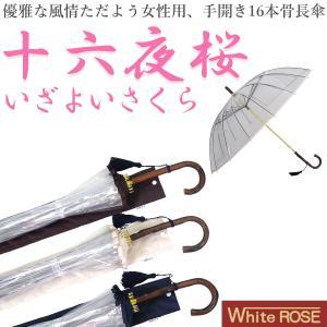 十六夜桜(いざよいさくら) 手開き長傘(収納用袋付)16本骨‐ホワイトローズ社 最高級透明傘 丈夫なビニール傘 風に強い 軽量 女性用|kurazo