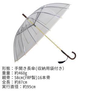 十六夜桜(いざよいさくら) 手開き長傘(収納用袋付)16本骨‐ホワイトローズ社 最高級透明傘 丈夫なビニール傘 風に強い 軽量 女性用|kurazo|04