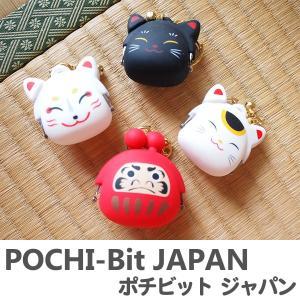 POCHI-Bit JAPAN ポチビットジャパン-達磨 狐面 招き猫 縁起物 がまぐち シリコン コインケース ピルケース アクセサリーケース 小銭入れ|kurazo