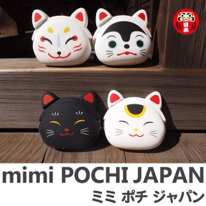 mimi POCHI JAPAN ミミポチジャパン-江戸張子 狐面 招き猫 シリコン製 がまぐち 縁起物 和風 財布 コインケース アクセサリーポーチ|kurazo