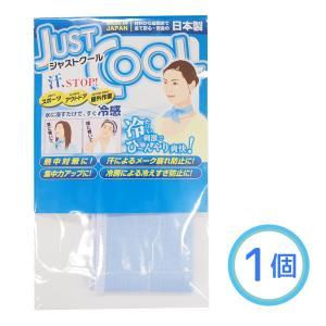 冷感ベルト ジャストクール 1個 スモーキーブルー 日本製-熱中症対策 ネッククーラー  クールスカーフ クールタオル 繰り返し 肌に優しい 冷感持続 長時間  冷却|kurazo