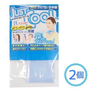 冷感ベルト ジャストクール 2個 スモーキーブルー 日本製-熱中症対策 ネッククーラー  クールスカーフ クールタオル 繰り返し 肌に優しい 冷感持続 長時間  冷却|kurazo