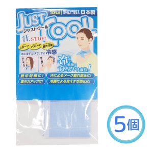 冷感ベルト ジャストクール 5個 スモーキーブルー 日本製-熱中症対策 ネッククーラー  クールスカーフ クールタオル 繰り返し 肌に優しい 冷感持続 長時間  冷却|kurazo