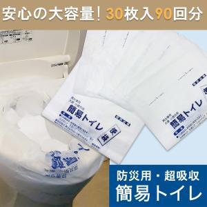 簡易トイレ 90回分 凝固剤入りシート 30枚組‐非常用 防災用 災害用 洋式 水洗 緊急時 介護用 消臭 抗菌|kurazo