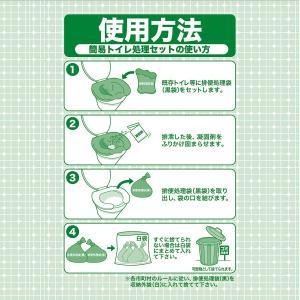 トイレ急便 5回分‐10年保存 汚物袋付き 非常用トイレ 簡易トイレ 防災トイレ 抗菌剤入り 臭気低減 可燃ゴミ 簡易トイレセット|kurazo|03