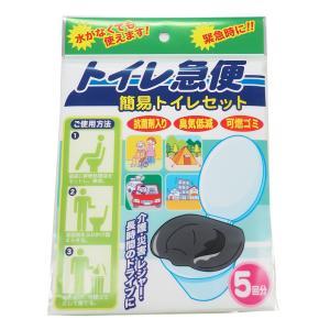 トイレ急便 5回分‐10年保存 汚物袋付き 非常用トイレ 簡易トイレ 防災トイレ 抗菌剤入り 臭気低減 可燃ゴミ 簡易トイレセット|kurazo|05