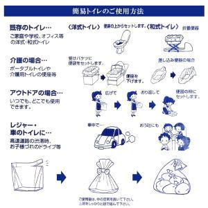 簡易トイレ 60回分 凝固剤入りシート+処理袋付 20枚組‐非常用トイレ 防災トイレ|kurazo|03