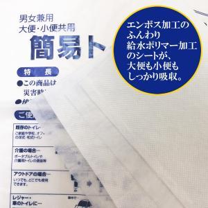 簡易トイレ 60回分 凝固剤入りシート+処理袋付 20枚組‐非常用トイレ 防災トイレ|kurazo|04