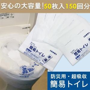 簡易トイレ150回分 凝固剤入りシート 50枚組‐非常用 防災用 災害用 洋式 水洗 緊急時 介護用 消臭 抗菌|kurazo