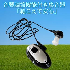 聴こえて安心‐半年間メーカー保証付き 軽量 小型45mm×28mm 充電式 クリップ装着可能 高性能 高音 低音 調整可能 集音器 充電式の耳穴式集音器|kurazo