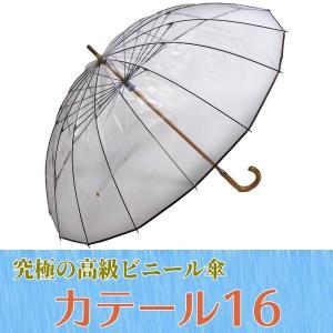 ホワイトローズ カテール16‐高級ビニール傘 16本骨 耐風傘 アンブレラ ビニール傘 日本製 選挙活動 台風 報道レポーター|kurazo