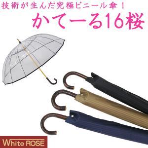かてーる16桜 手開き長傘(収納用袋付)16本骨‐ホワイトローズ社 カテール16 最高級透明傘 丈夫なビニール傘 風に強い 軽量|kurazo