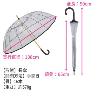かてーる16桜 手開き長傘(収納用袋付)16本骨‐ホワイトローズ社 カテール16 最高級透明傘 丈夫なビニール傘 風に強い 軽量|kurazo|03