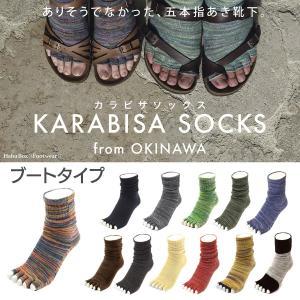 カラビサ・ソックス ブートタイプ KARABISA SOCKS Boot Type HabuBox(ハブボックス)‐5本指ソックス|kurazo