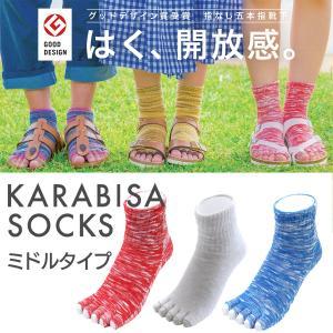 カラビサ・ソックス ミドルタイプ KARABISA SOCKS  Middle Type HabuBox(ハブボックス)‐5本指ソックス kurazo