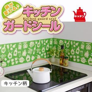 柄が変わる キッチン ガードシール キッチン柄‐ガス台 レンジ 油はね防止 水はね防止|kurazo