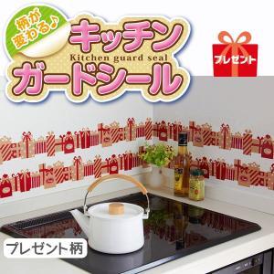 柄が変わる キッチン ガードシール プレゼント柄‐ガス台 レンジ 油はね防止 水はね防止|kurazo
