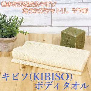 キビソ(KIBISO)ボディタオル‐日本製 シルク100% 保湿成分 セリシン  キビソ糸|kurazo