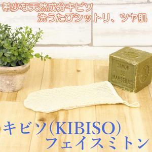 キビソ(KIBISO)フェイスミトン‐日本製 シルク100% 保湿成分 セリシン キビソ糸 ツヤ肌 フェイシャルミトン|kurazo