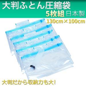 日本製 ふとん 圧縮袋 大判 5枚組 ハイパーノズル付‐布団 洋服 圧縮 バルブ式 掃除機 逆止弁|kurazo