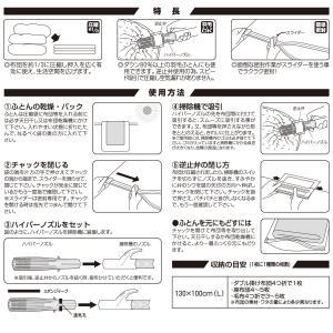 日本製 ふとん 圧縮袋 大判 5枚組 ハイパーノズル付‐布団 洋服 圧縮 バルブ式 掃除機 逆止弁〈送料無料〉|kurazo|09
