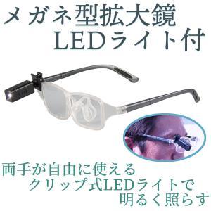 メガネ型 拡大鏡 LEDライト付-両手が使える 眼鏡の上から クリップ式LEDライト付 拡大率1.6倍 クリアレンズ 男女兼用 老眼鏡 ルーペ 作業用 手元明るく|kurazo