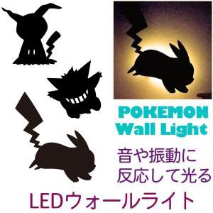 ポケモン ウォール ライト(ピカチュウ/ゲンガー/ミミッキュ)‐電池式 音感センサー ステッカー LEDウォールライト 壁掛け 照明 POKEMON WALL LIGHT|kurazo