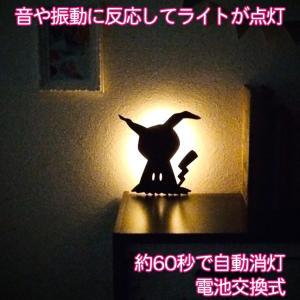 ポケモン ウォール ライト(ピカチュウ/ゲンガー/ミミッキュ)‐電池式 音感センサー ステッカー LEDウォールライト 壁掛け 照明 POKEMON WALL LIGHT|kurazo|05