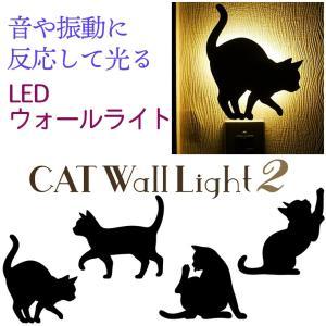 キャット ウォール ライト2 (4種)‐電池式 音感センサー 照度センサー ステッカー LEDウォールライト 猫 ねこ キャット 壁掛け 照明 CAT WALL LIGHT2|kurazo