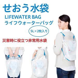非常用給水袋 せおう水袋 ライフウォーターバッグ 5L×2枚 あおぞら 給水バッグ 非常用 災害用 携帯水袋〈送料無料〉|kurazo