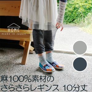 夏用 麻100%素材のさらさらレギンス 10分丈‐レギンス レディース 天然繊維 日本製|kurazo
