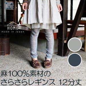 夏用 麻100%素材のさらさらレギンス 12分丈‐レギンス レディース 天然繊維 日本製|kurazo