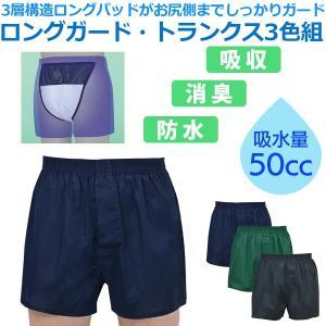 尿漏れパンツ 失禁パンツ 男性用 3色組 50cc 日本製 しっかりガード ロングガード・トランクス ‐メンズ 快適パンツ 尿漏れパンツ 安心パンツ 前開き 消臭 防水|kurazo