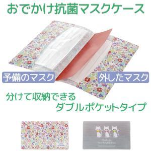 おでかけ 抗菌 マスクケース ダブルポケットタイプ‐猫 花柄 kurazo