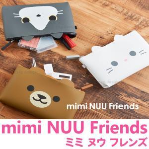 mimi NUU Friends ミミ ヌウ フレンズ‐シリコン製 マルチポーチ ジッパーポーチ ピージーデザイン どうぶつ ポーチ|kurazo