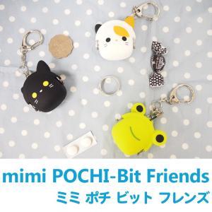 mimi POCHI-Bit Friends ミミ ポチ ビット フレンズ‐がまぐち キーホルダー ストラップ|kurazo