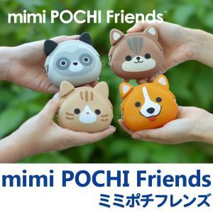 mimi POCHI Friends ミミ ポチ フレンズ‐シリコン製 がまぐち 財布 コインケース アクセサリーポーチ ピージーデザイン どうぶつ さいふ|kurazo