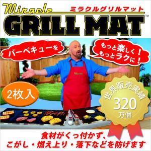 ミラクルグリルマット 2枚- くっつかない バーベキュー BBQ 鉄板・網用のマット 焦げ付き防止 後片付けが簡単 洗い物が楽 グリル セット|kurazo