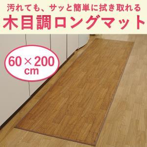 フローリング調 マット(60×200cm)-防音 クッション 汚れ防止 ビニール製 ナチュラル 木目調 ペットマット 防水 キッチンマット 廊下 フロアマット キズ防止|kurazo